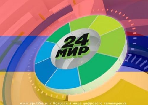 """""""Мир 24"""" дебютировал в Армении"""
