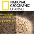 """National Geographic покажет новый сезон """"Игры разума"""""""