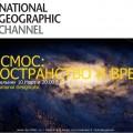 """На телеканале National Geographic выйдет премьера телепроекта """"Космос. Пространство и время"""""""