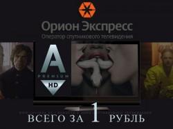 """""""Орион-Экспресс"""" предлагает скидку на телеканал Amedia Premium HD"""