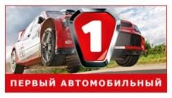 """телеканал """"Первый Автомобильный"""""""