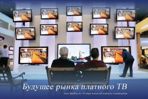 Будущее рынка платного ТВ