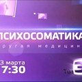 """Телеканал ТВ-3 покажет премьеру нового проекта """"Психосоматика. Другая медицина"""""""