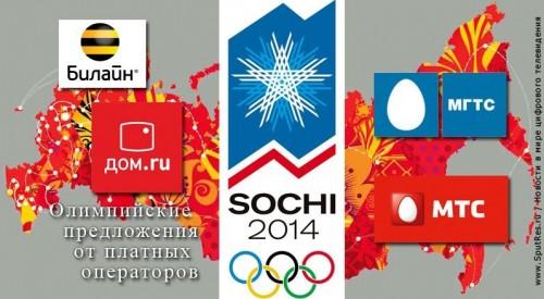 Олимпийские предложения от платных операторов