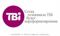 Сетка телеканала ТBi будет переформатирована
