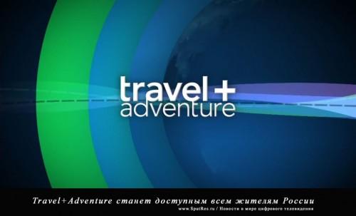 Travel+Adventure станет доступным всем жителям России