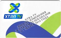 XTRA TV вносит изменения в пакеты телеканалов с 1 марта 2014 года