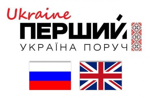 """""""Первый Ukraine"""" будет вещать на русском и английском языках"""