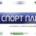 """""""НТВ-Плюс"""" вынуждена сокращать количество спортивных телеканалов."""