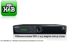 НТВ-Плюс предлагает обновить ПО для терминала HUMAX VAHD-3100S