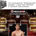 """На телеканале """"Бойцовский клуб"""" выйдет Гран-При Bellator в прямой трансляции"""