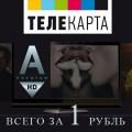 """""""Телекарта"""" проводит акцию """"Смотри телеканал AMEDIA PREMIUM HD всего за 1 рубль"""""""