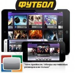 """Телеканал """"Футбол""""станет доступным через приложение SPB TV"""
