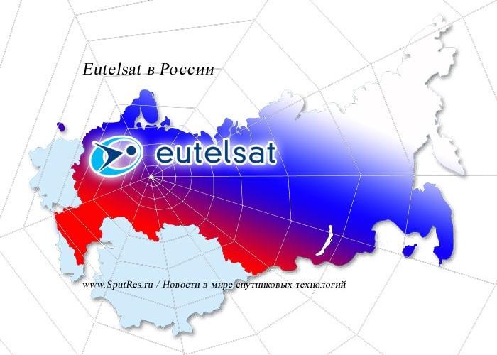 Eutelsat в России
