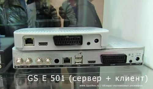 Спутниковый ресивер GS E501