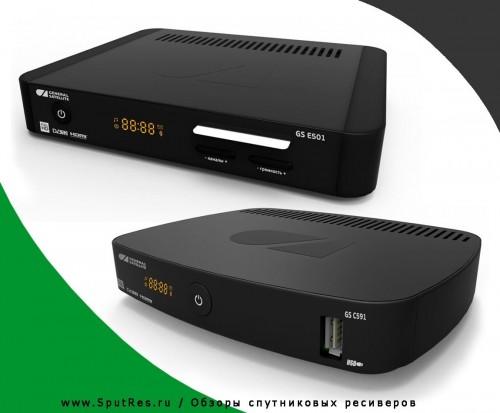 Спутниковый ресивер GS E501 + GS C591 (сервер +клиент)