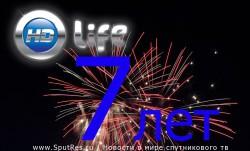 Телеканал «HD Life» – празднует семилетнюю годовщину со дня выхода в свет