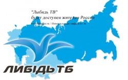 """""""Лыбидь ТВ"""" будет доступен жителям России"""