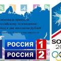 Олимпиада принесла российскому телевидению доход в два миллиона рублей