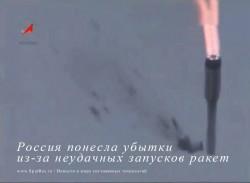 Россия понесла убытки из-за неудачных запусков ракет