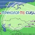 """Пакет услуг """"Триколор ТВ"""" в Сибири будет существенно расширен"""