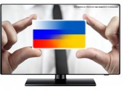 Россия в эфире Украины