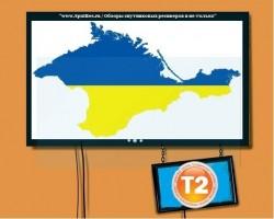 Минкомсвязи не будет менять состав цифровых телеканалов в Крыму