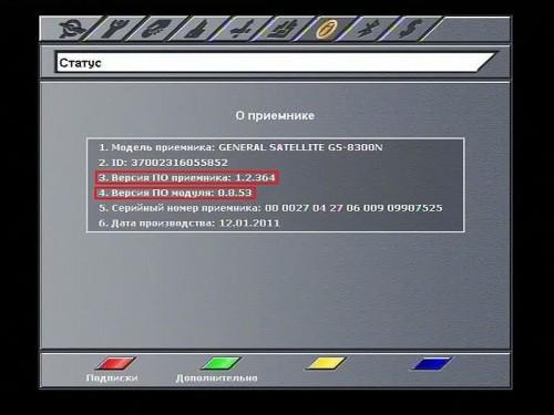 В самом конце проверьте, соответствует ли новое ПО ресивера версии 1.2.364, а ПО модуля - 0.8.53