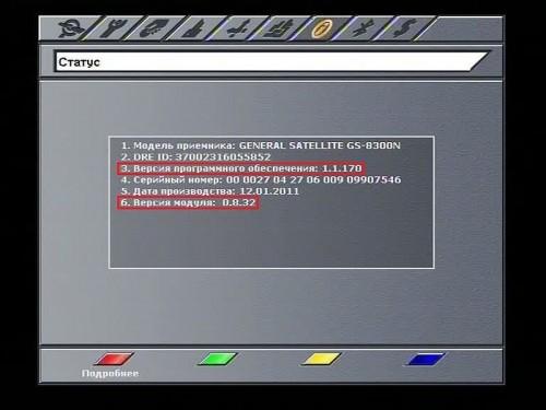 на вашем приемнике установлена версия 1.2.196. ПО модуля должно соответствовать 0.8.32