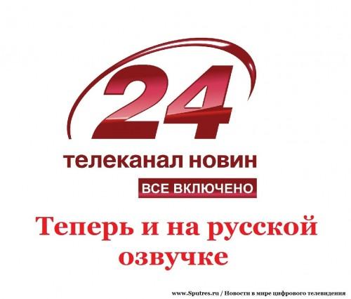 Телеканал «24 » запускает русскоязычную версию