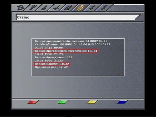 Окончательная версия, которая появится после завершения процесса обновления должна измениться на 1.2.364. версия модуля должны соответствовать 0.8.53