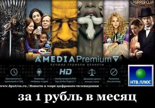 НТВ-Плюс. Акция «Пакет телеканалов Amedia Premium HD за 1 рубль в месяц» продолжается