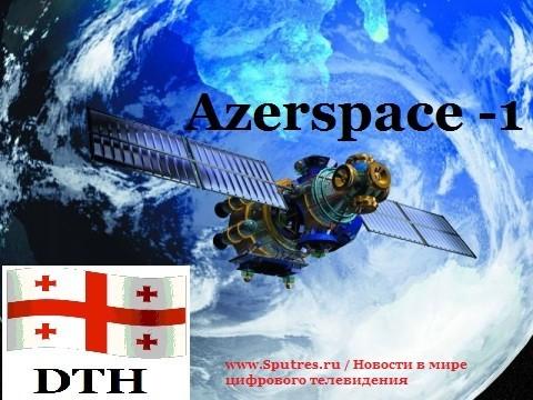 """Грузинская «DTH» платформа начинает вещать через """"Azerspace -1"""""""
