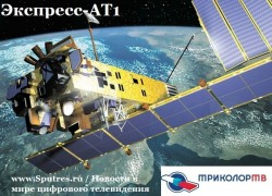 """""""Триколор ТВ-Сибирь"""" запускает вещание со спутника """"Экспресс-АТ1"""""""
