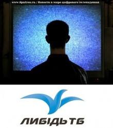 Лыбидь ТВ прекращает свою работу