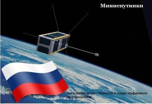 Minisputniki_Russia
