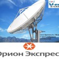 Orion-Express_VSAT