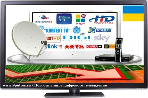В Украине наблюдается кризис платного телевидения