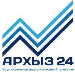 Телеканал «Архыз 24»