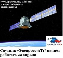 Спутник «Экспресс-АТ1″ начнет работать 22 апреля