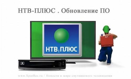 Новости спутникового оператора НТВ-Плюс