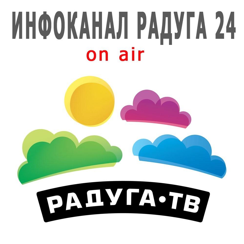"""Радуга ТВ"" запускает телеканал ""Радуга 24"""