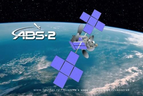Космический аппарат ABS-2 успешно протестирован