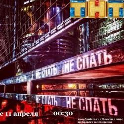 """ТНТ покажет премьеру нового шоу """"Не спать!"""""""
