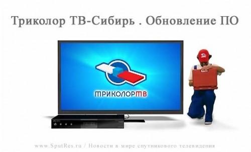 """Как начать просмотр телеканалов со спутника """"Экспресс-АТ1"""". Инструкция для абонентов """"Триколор ТВ-Сибирь"""""""