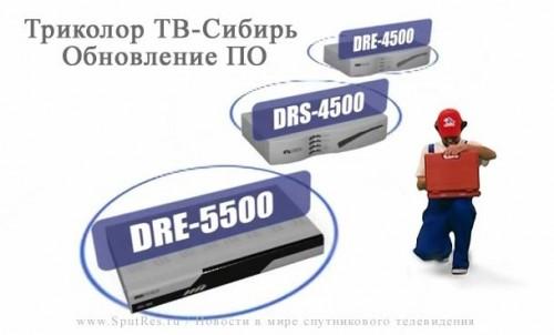 Инструкция по обновлению программного обеспечения ресиверов DRE-4500, DRS-4500 и DRE-5500