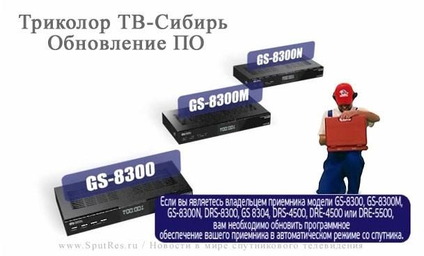 Триколор ресивер gs 8300 инструкция