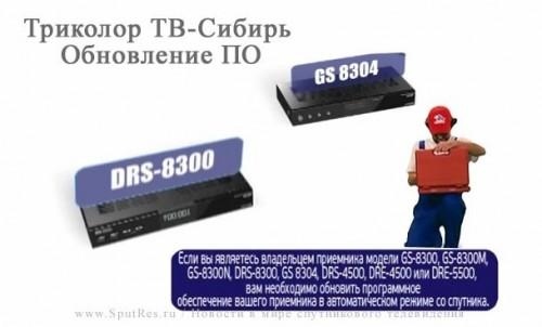 """Обновление ПО ресиверов модели GS 8304. Инструкция для абонентов """"Триколор ТВ-Сибирь"""""""