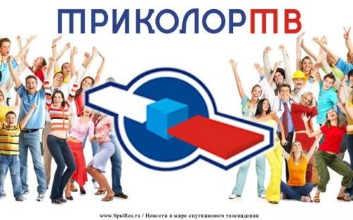 "Оператор спутникового телевидения  ""Триколор ТВ"""