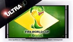 Чемпионат мира по футболу в Бразилии будет транслироваться в 4К и 8К